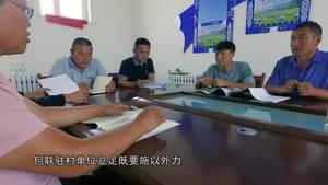 包联驻村精准脱贫系列公益宣传片之四(王爱召村 张义城窑村)